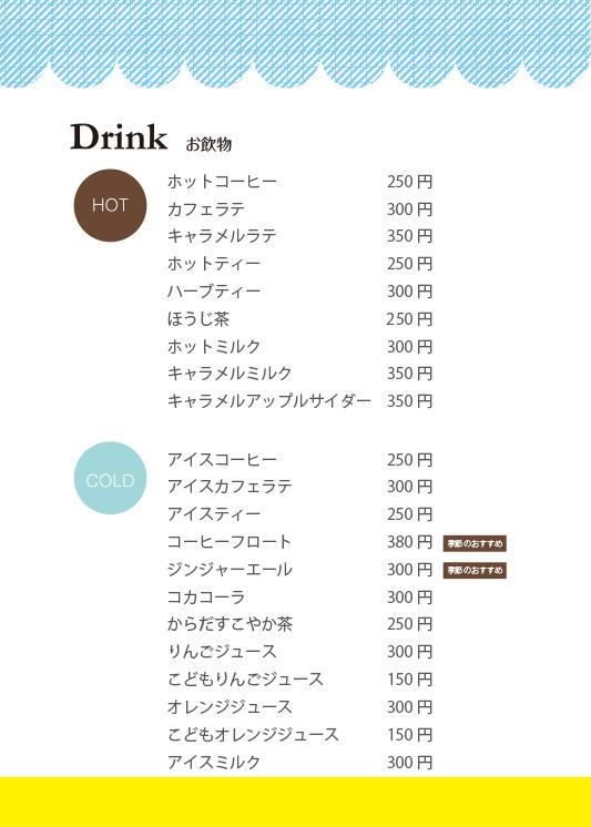 menu20160608