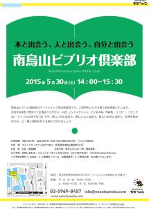 biblioclub20150530