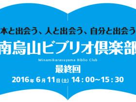 biblioclub201606N