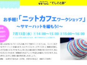 knitcafe201607
