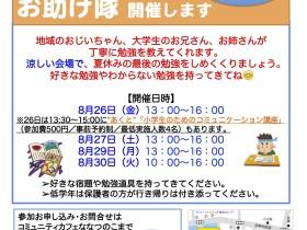 夏休み宿題お助け隊0727 のコピー (1)