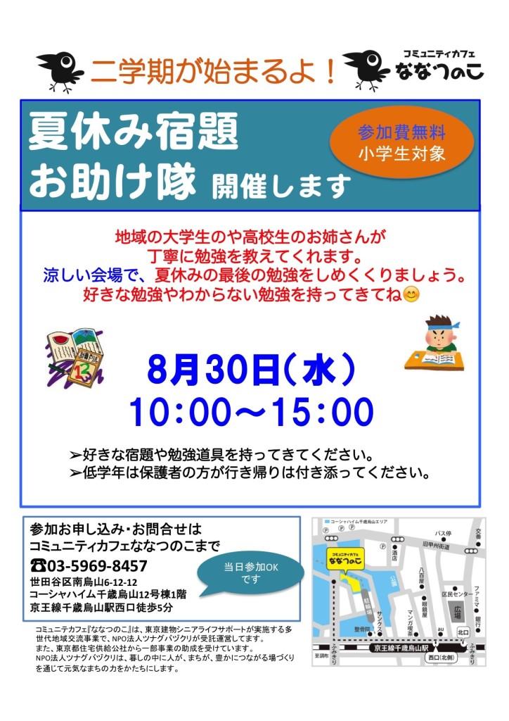 夏休み宿題お助け隊20170818