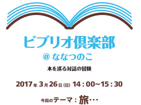 Newbiblio201703-4c