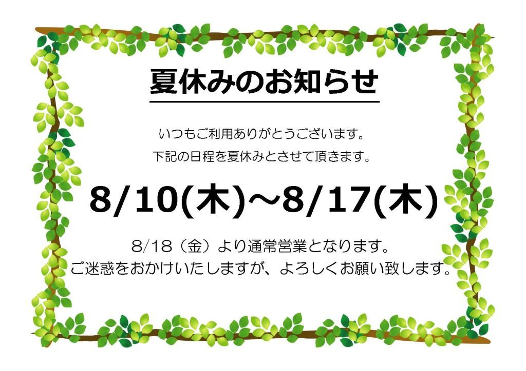 2017夏休みのお知らせ